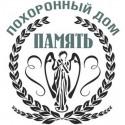 """Похоронный Дом """"Память"""""""