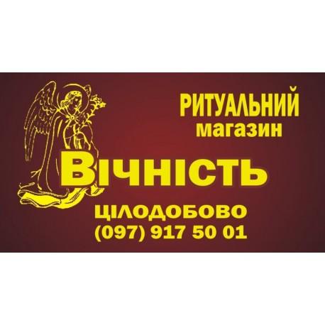 """Ритуальний магазин """"Вічність"""" Сміла Ритуальні послуги"""