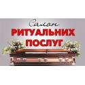 Салон ритуальных услуг Каменка-Днепровская