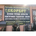 """Магазин ритуальных услуг """"Скорбота"""" Хмельник"""