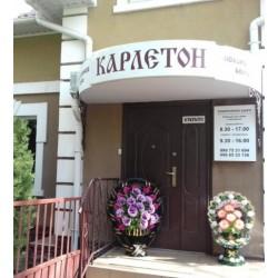 Похоронное бюро Карлетон Первомайск Николаевская область