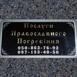 """Ритуальний магазин """"Послуги православного погребіння"""" Берислав"""