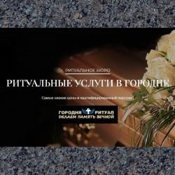 "Ритуальне бюро ""Городня-Ритуал"""