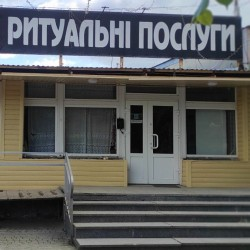 Ритуальные услуги Золочев Броды Львовская область