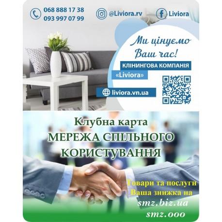 Клінінгова компанія