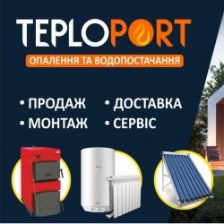 Компания Теплопорт Отопление и Водоснабжение Винница Скидка СМС 5%