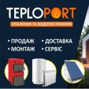 Компанія Теплопорт Опалення та Водопостачання Вінниця Знижка СМЗ 5%