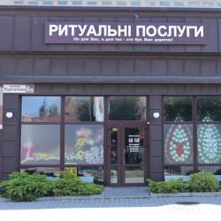 Ритуальні послуги в Хмельницкому