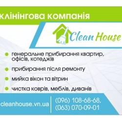 Клининговая компания Clean House Винница
