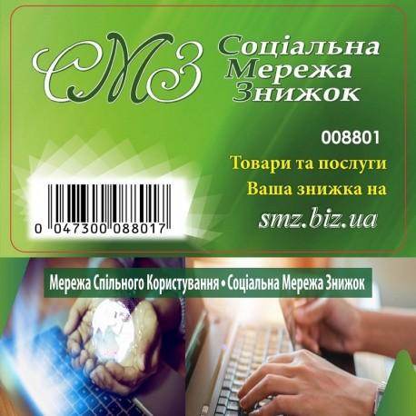 Бурштинова казка Інтернет-магазин Знижка СМЗ 5%