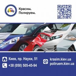 """СТО """"Красим Полируем"""" Киев"""