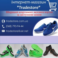 """Інтернет-магазин взуття """"Tradestore"""""""