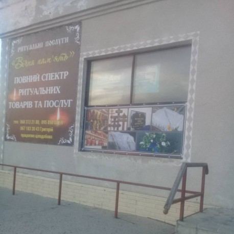Ритуальні послуги Миколаїв Южноукраїнськ