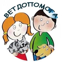 """Клиника для животных """"Ветдопомога"""" Львов"""