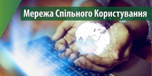 Мережа Спільного Користування