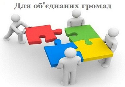 Об'єднана громада