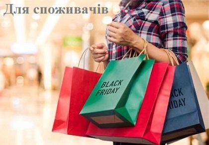 Для споживачів