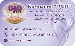 """Компанія """"D&D"""" Інтернет-магазин Київ"""
