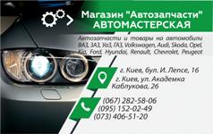 """Магазин """"Автозапчастини"""" Київ"""