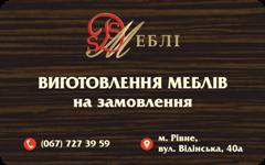 ПП Деркач Виготовлення корпусних меблів на замовлення
