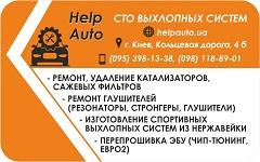 Ремонт катализаторов автомобиля
