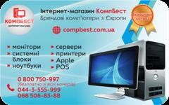 "Інтернет-магазин ""КомпБест"""