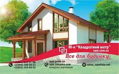 """Інтернет-магазин """"Квадратний метр"""" Київ"""
