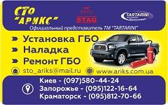 Установка ГБО для автомобиля