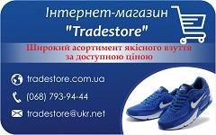 """Інтернет-магазин """"Tradestore"""""""