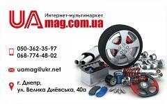 """Інтернет-магазин """"UAmag"""" Дніпро"""