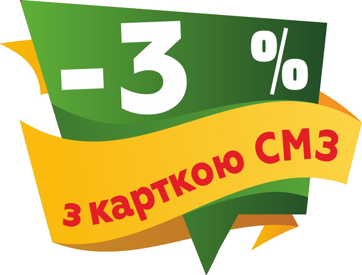 Знижка 3%
