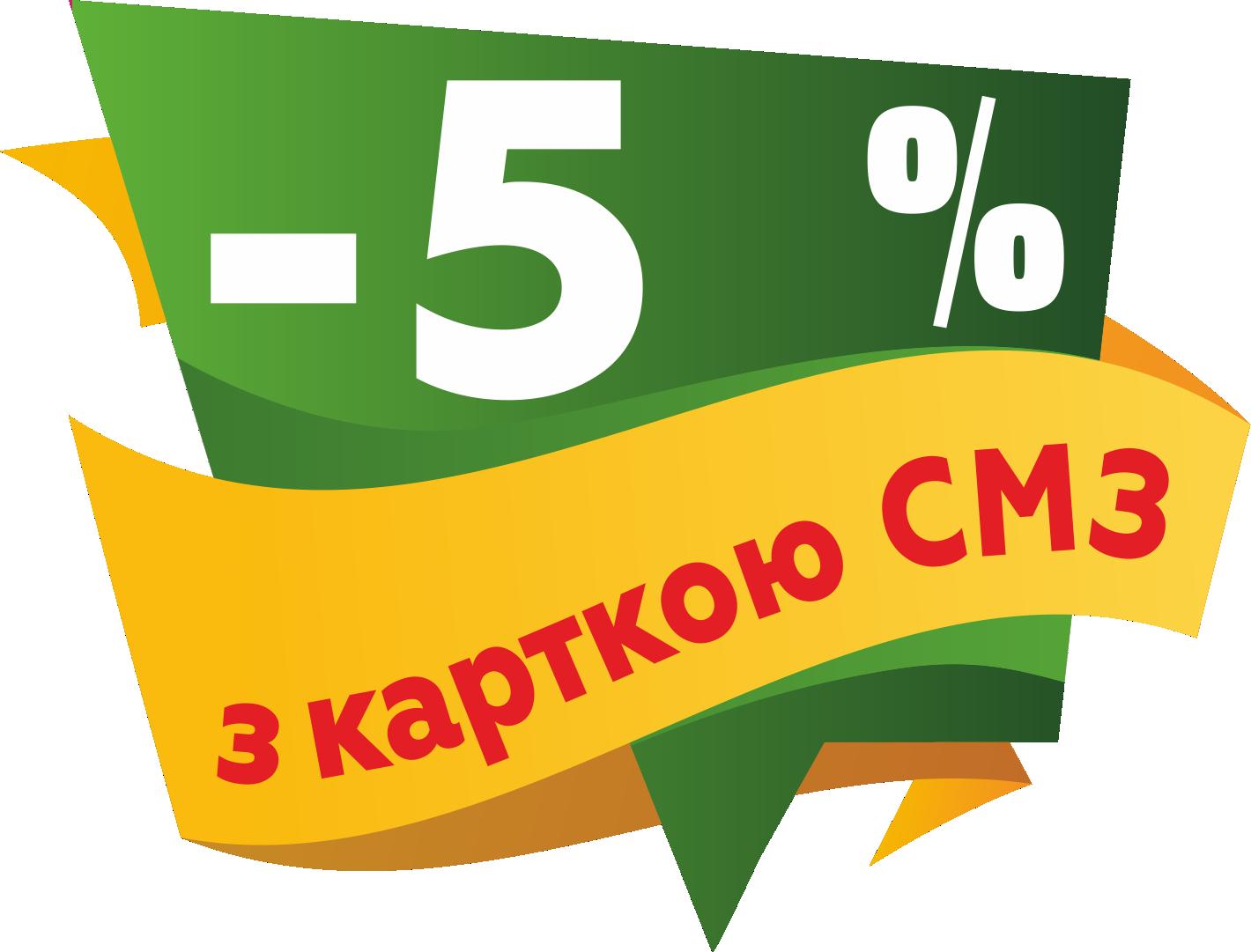 znyzhka-5.png