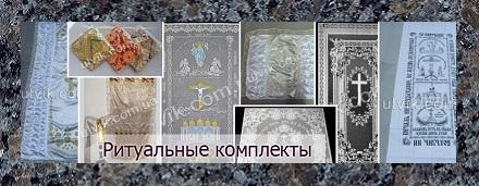 Ритуальные комплекты