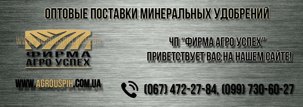 Оптовий продаж і доставка мінеральних добрив Черкаси Черкаська бласть