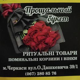 """Черкаси Магазин """"Прощальный букет"""" Ритуальні товари"""