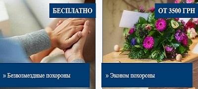 Ритуальные услуги Городня
