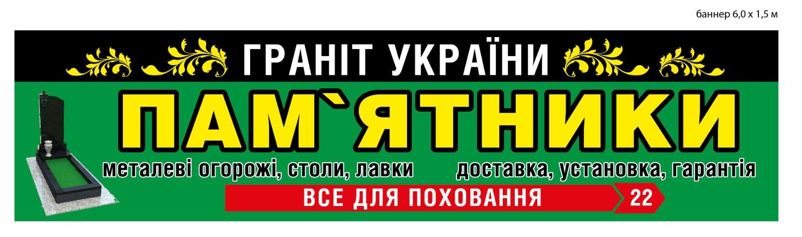 Чернігів Граніт України Ритуальні послуги Пам`ятники