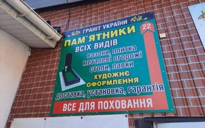 Ритуальні послуги Реквієм Вінниця