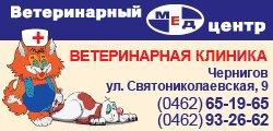Ветеринарний центр МЕД (ветеринарна клініка) Чернігів