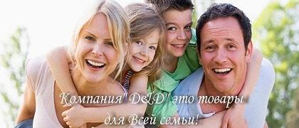 Товари для сім'ї