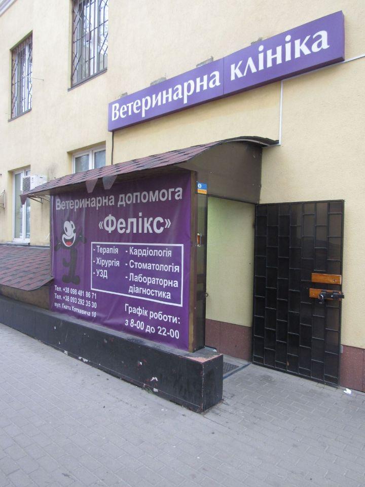 Ветеринарна клініка Фелікс Київ
