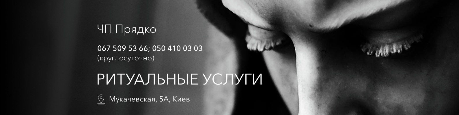 Ритуальні послуги, пам`ятники, скульптури Київ ПП Прядко
