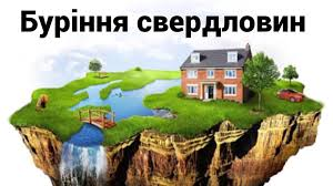 """Компанія """"Тарасова вода"""" Львів. Буріння свердловин для водопостачання."""