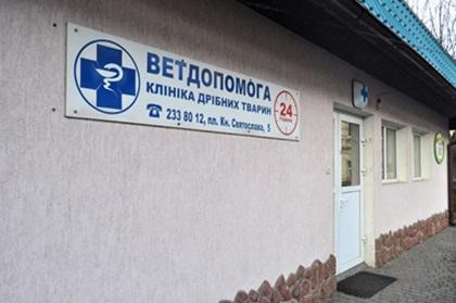 """Ветеринарна клініка """"Ветдопомога"""" Львів"""