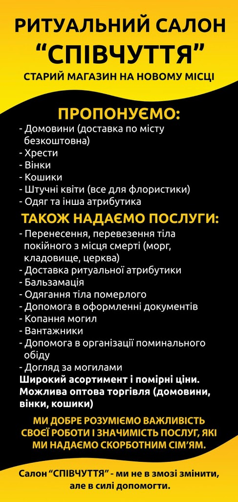 """Похороный салон """"Сочувствие"""" Костополь"""