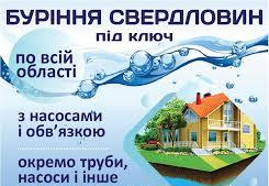 """ТОВ """"Свердловина"""""""