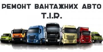 """Суми """"TIR SERVICE"""" Сьомий кілометр Ремонт вантажних авто"""
