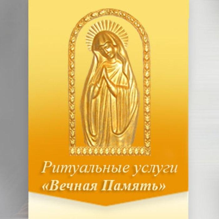 """Вінниця """"Вічна Пам`ять"""" Ритуальні послуги"""