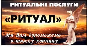 Ритуал Сервіс Ритуальна служба Вінниця