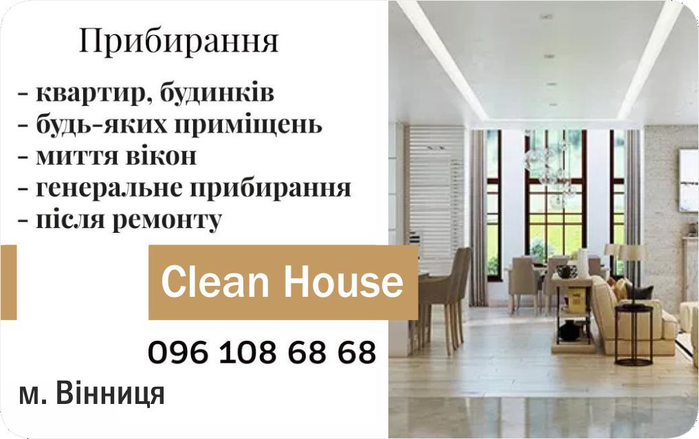 Клінінгова компанія Clean House Вінниця